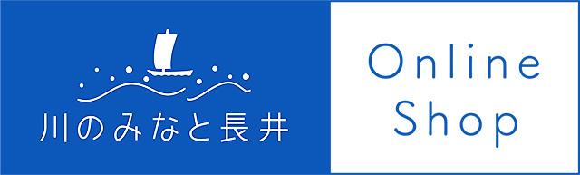 川のみなと長井 オンラインショップ