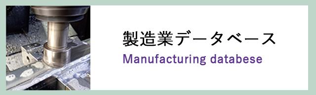 長井市製造業データベース